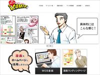 漫画広告のアイコミックス